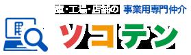 横浜市で倉庫、工場、店舗をお探しなら、ソコテンへ